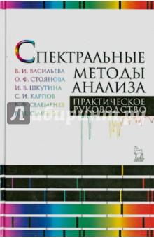 Спектральные методы анализа. Практическое руководство. Учебное пособие колонка портативная harman kardon onyx studio 3 black