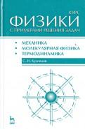 Курс физики с примерами решения задач. Часть 1. Механика. Молекулярная физика. Термодинамика