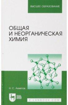 Ахметов Наиль Сибгатович. Общая и неорганическая химия. Учебник