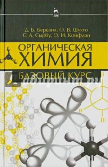 Органическая химия. Базовый курс. Учебное пособие