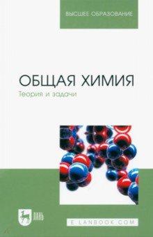 Общая химия. Теория и задачи. Учебное пособие нарышкин дмитрий григорьевич химическая термодинамика с mathcad расчетные задачи