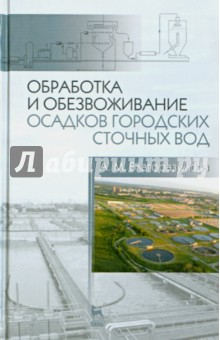 Обработка и обезвоживание осадков городских сточных вод. Учебное пособие