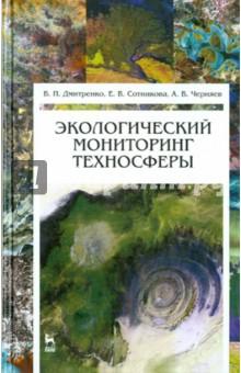 Экологический мониторинг техносферы. Учебное пособие