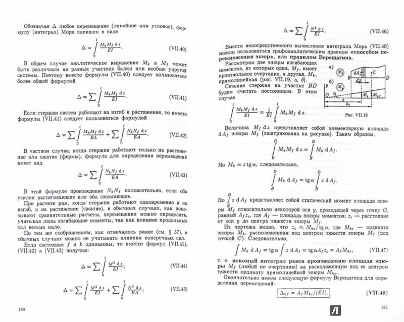 Иллюстрация 1 из 11 для Сопротивление материалов. Учебник - Петр Степин | Лабиринт - книги. Источник: Лабиринт