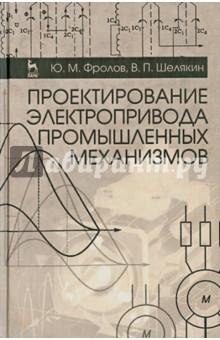 цены Проектирование электропривода промышленных механизмов. Учебное пособие