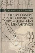 Проектирование электропривода промышленных механизмов. Учебное пособие
