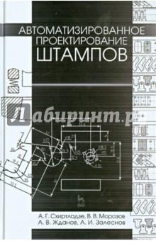 Автоматизированное проектирование штампов. Учебное пособие бу автомат для холодной штамповки