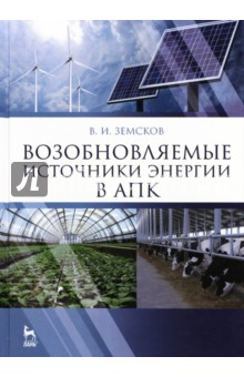 Возобновляемые источники энергии в АПК. Учебное пособие с а бредихин технологическое оборудование переработки молока учебное пособие