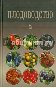 Плодоводство. Учебное пособие наборы для выращивания растений вырасти дерево набор для выращивания ель канадская голубая