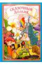 Ермолаев Павел Сказочный домик: Песни для детей: Пособие музыкальных руководителей