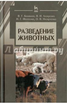 Разведение животных. Учебник