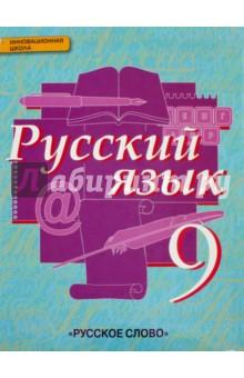 Решебник по русскому языку 8 класс фаттахова