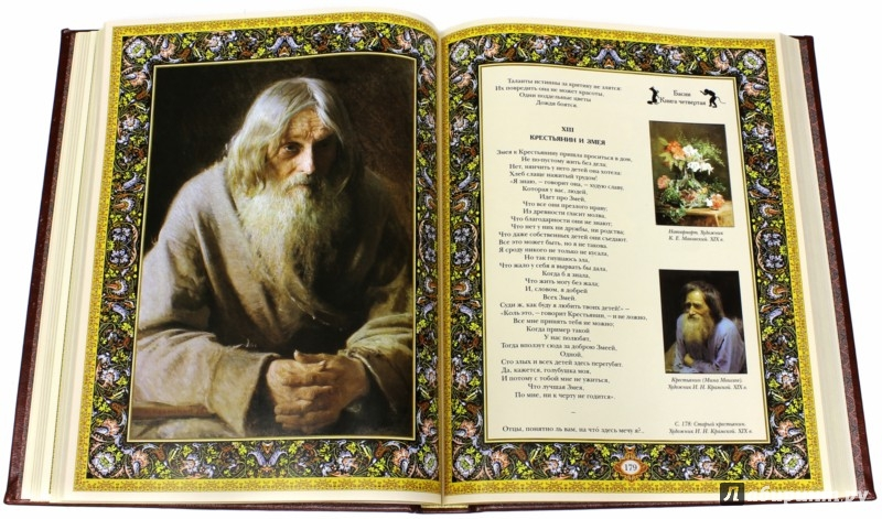 Иллюстрация 1 из 14 для Полное собрание басен (кожа) - Иван Крылов | Лабиринт - книги. Источник: Лабиринт