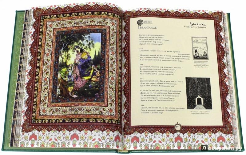 Иллюстрация 1 из 8 для Омар Хайям и персидские поэты X-XVI веков (кожа) | Лабиринт - книги. Источник: Лабиринт