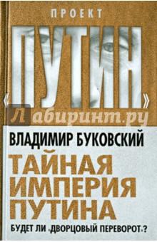 Тайная империя Путина. Будет ли дворцовый переворот?