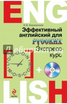 Эффективный английский для русских: экспресс-курс (+CD) караванова н эффективный английский для русских экспресс курс cd