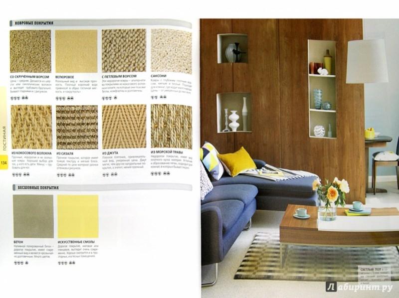 Иллюстрация 1 из 12 для Дом, ремонт, дизайн, декор. Шаг за шагом - Клэр Стил | Лабиринт - книги. Источник: Лабиринт