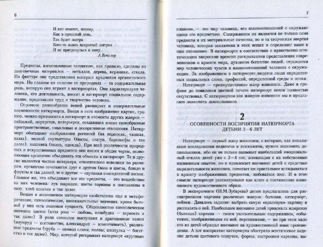 1999 знакомство с курочкина натюрмортом н.а. спб.