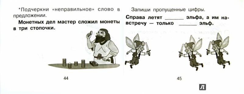 Иллюстрация 1 из 18 для Логика. 1 класс. Смышленый первоклассник - М. Беденко | Лабиринт - книги. Источник: Лабиринт