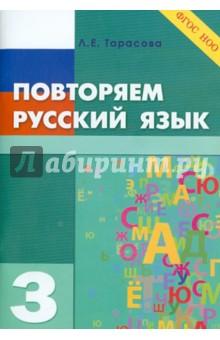 Повторяем русский язык на каникулах. 3 класс. ФГОС НОО
