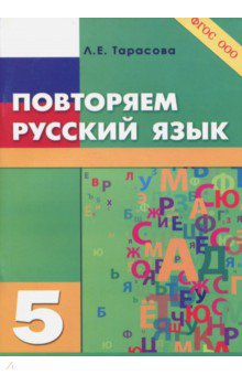Повторяем русский язык на каникулах. 5 класс. ФГОС