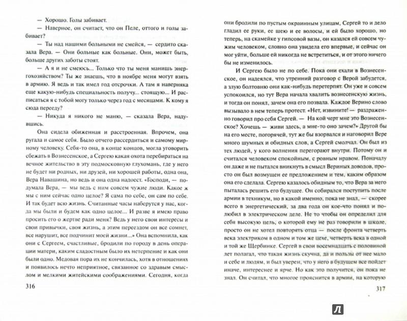 Иллюстрация 1 из 12 для Происшествие в Никольском. После дождика в Четверг - Владимир Орлов | Лабиринт - книги. Источник: Лабиринт