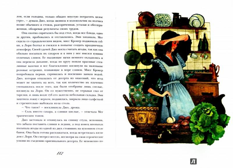 Иллюстрация 1 из 51 для Маленькие женщины - Луиза Олкотт | Лабиринт - книги. Источник: Лабиринт