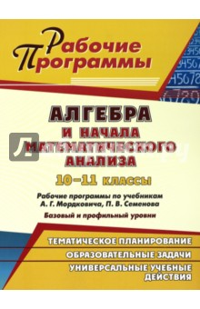 Алгебра и начала математического анализа. 10-11 классы. Рабочие программы по учебникам А.Г.Мордкович