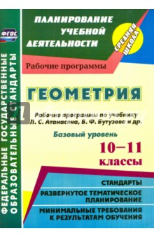 Геометрия. 10-11 кл. Рабочие программы по учебнику Л.С.Атанасяна, В.Ф.Бутузова. Базовый уровень.ФГОС