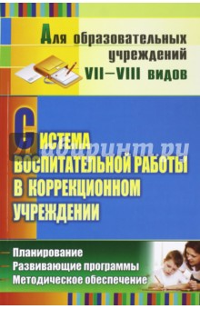 Система воспитательной работы в коррекционном учреждении. Планирование, развивающие программы