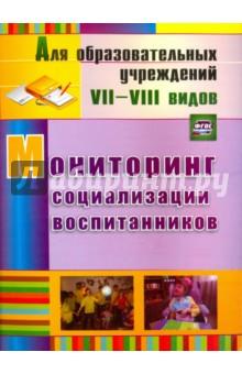Мониторинг социализации воспитанников. ФГОС