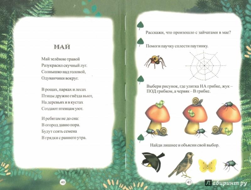 Иллюстрация 1 из 8 для Двенадцать месяцев года. Занимательные занятия с детьми 5-6 лет в сопровождении зайчат - Татьяна Славина | Лабиринт - книги. Источник: Лабиринт
