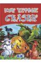 Мои первые сказки. По мотивам русских и украинских сказок мои первые сказки в подарок малышам