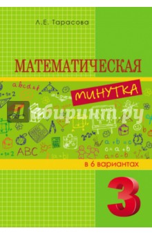 Математическая минутка разрезной материал в 6 вариантах. 3 класс.