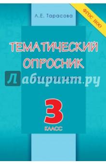Тематический опросник по русскому языку. 3 класс. ФГОС