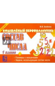 Состав числа. 1 класс. ФГОС НОО