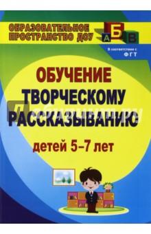 Творческое рассказывание. Обучение детей 5-7 лет
