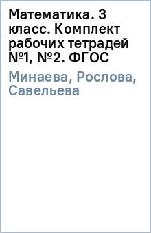 Математика. 3 класс. Комплект рабочих тетрадей (№1, №2). ФГОС математика 3 4 классы комплект рабочих тетрадей на год