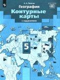 Начальный курс географии. 5 класс. Контурные карты с заданиями. ФГОС