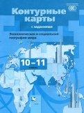 География. Экономическая и социальная география мира. 10-11 классы. Контурные карты. ФГОС