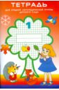 Нищева Наталия Валентиновна Тетрадь №1 для средней логопедической группы (1-й год обучения)