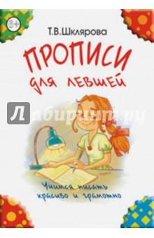 Прописи для левшей. Учимся писать красиво и грамотно. Учебное пособие для детей 6-7 лет (цветные)
