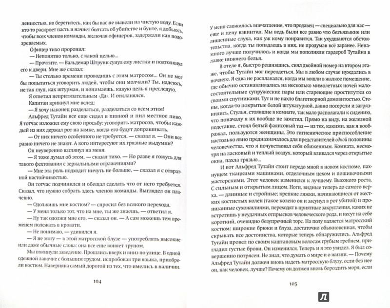 Иллюстрация 1 из 11 для Река без берегов. Часть вторая. Свидетельство Густава Аниаса Хорна. Книга первая - Ханс Янн   Лабиринт - книги. Источник: Лабиринт