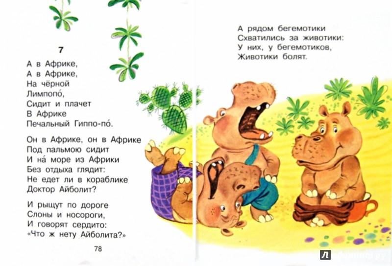 Иллюстрация 1 из 20 для Все сказки - Корней Чуковский | Лабиринт - книги. Источник: Лабиринт