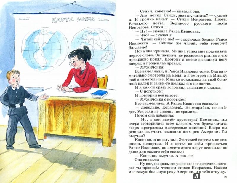 Иллюстрация 1 из 6 для Весёлые истории о школе - Пивоварова, Драгунский, Георгиев | Лабиринт - книги. Источник: Лабиринт
