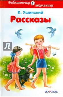 Рассказы ушинский константин дмитриевич рассказы