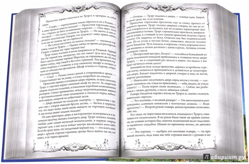 Иллюстрация 1 из 6 для Тьма. Рассвет Тьмы. Сияние Тьмы - Сергей Тармашев   Лабиринт - книги. Источник: Лабиринт