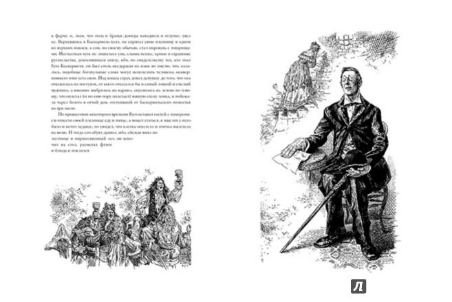 Иллюстрация 8 из 24 для Собака Баскервилей - Артур Дойл   Лабиринт - книги. Источник: Лабиринт