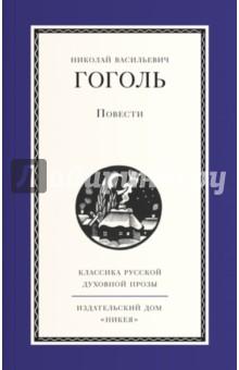 Повести повести земли русской токмакова и п