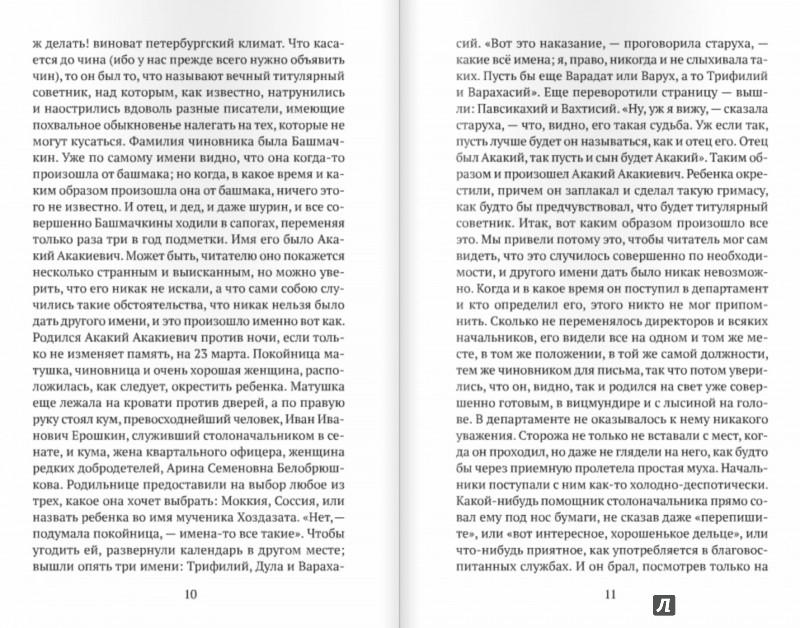 Иллюстрация 1 из 9 для Повести - Николай Гоголь | Лабиринт - книги. Источник: Лабиринт